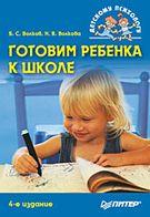Готовим ребенка к школе. Ситуации. Упражнения. Диагностика 4-е изд.