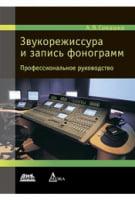 Звукорежиссура и запись фонограмм.Профессиональное руководство