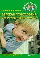 Детская психология: От рождения до школы. 4-е изд. переработанное