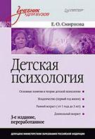 Детская психология. Учебник для вузов. 3-е изд.