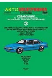 Справочник по устройству и ремонту электронных приборов автомобилей  Вып  3 - фото 1
