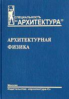 Архитектурная физика  Учебник для ВУЗов