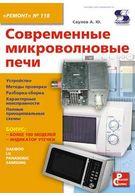 Современные микроволновые печи. Выпуск 118