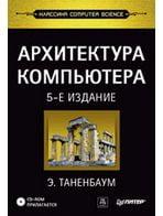 Архитектура компьютера. 5-е изд. (+CD)