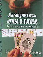Самовчитель гри в покер