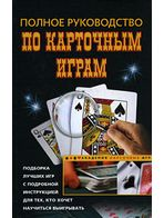 Повне керівництво по карткових ігор