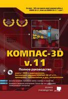 КОМПАС-3D V11. Полное руководство(+ DVD)