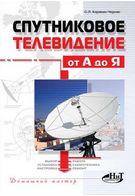Спутниковое телевидение от А до Я
