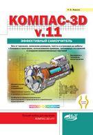 КОМПАС-3D V11.Эффективный самоучитель