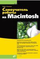 Самоучитель работы на Macintosh (+CD)