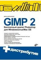 GIMP 2-бесплатный аналог Photoshop для Windows/Linux/Mac OS (+CD)