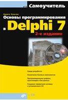 Основы программирования в Delphi 7. 2-е изд