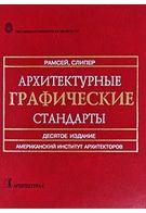 Архитектурные графические стандарты 10-е изд.