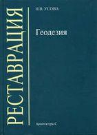 Геодезия  Учебник
