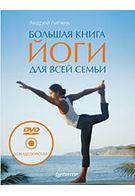 Большая книга йоги для всей семьи (+DVD с видеокурсом)