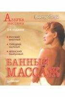 Банный массаж. 2-е издание