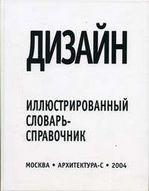 Дизайн Иллюстрированный словарь- справочник