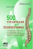 500 упражнений для позвоночника. Корригирующая гимнастика для исправления осанки, укрепления опорно-двигательного аппарата и улучшения здоровья. 3-е изд