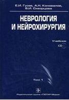 Неврологія і нейрохірургія. Том 1 (+ CD-ROM)