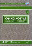 Онкология. Национальное руководство (+ CD-ROM)