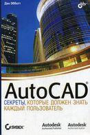 AutoCAD: секреты, которые должен знать каждый пользователь.