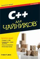 C++ для чайников, 6-е издание