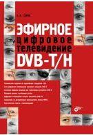 Эфирное цифровое телевидение DVB-T/H
