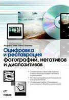 Оцифровка и реставрация фотографий, негативов и диапозитивов