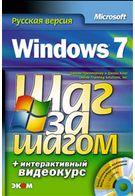 Windows 7. Шаг за шагом. Русская версия (+ DVD-ROM)
