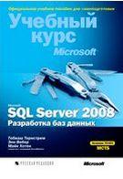 Microsoft SQL Server 2008. Разработка баз данных. Учебный курс Microsoft