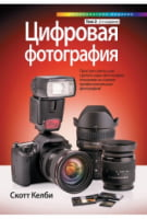 Цифровая фотография. Том 2, 2-е издание
