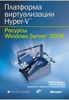 Платформа виртуализации Hyper-V. Ресурсы Windows Server 2008