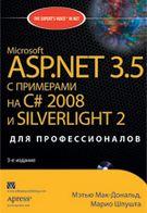 Microsoft ASP.NET 3.5 с примерами на C# 2008 и Silverlight 2 для профессионалов