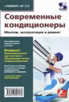 Современные кондиционеры. Монтаж, эксплуатация и ремонт Выпуск 117