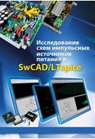 Исследование схем импульсных источников питания в SwCAD/Ltspice (+CD)