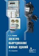 Электрооборудование жилых зданий  6-е издание, стереотипное.