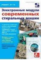 Электронные модули современных стиральных машин. Выпуск 119