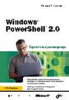 Windows PowerShell 2.0 Справочник администратора