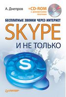 Бесплатные звонки через Интернет. Skype и не только (+CD)