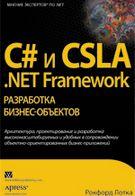 C# и CSLA .NET Framework. Разработка бизнес-объектов