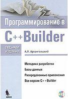 Программирование в C++ Builder 7-е издание