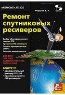 Ремонт спутниковых ресиверов Выпуск 120