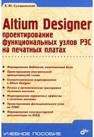 Altium Designer. Проектування функціональних вузлів РЕЗ на друкованих платах