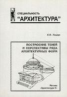 Построение теней и перспективы ряда архитектурных форм