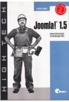 Joomla! 1.5. Практическое руководство, 2-е издание