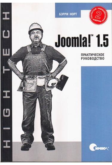 Joomla! 1.5. Практическое руководство, 2-е издание - фото 1