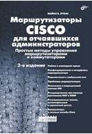 Маршрутизаторы CISCO для отчаявшихся администраторов. Простые методы управления маршрутизаторами и коммутаторами. 2-е изд.