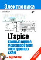 LTspice компьютерное моделирование электронных схем. (+Видеокурс на DVD)