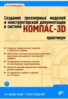 Создание трехмерных моделей и конструкторской документации в системе КОМПАС-3D. Практикум