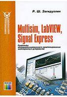 Multisim, Labview, Signal Express. Практика автоматизированного проектирования электронных устройств